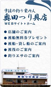 宇佐の釣り案内人【奥田つり具店】